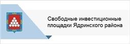 Свободные инвестиционные площадки Ядринского района