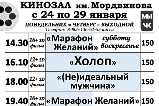 КИНОЗАЛ-расписание с 24 по 29 января