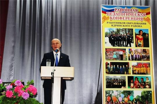 В Ядринском районе состоялось январское совещание педагогического актива Ядринского района