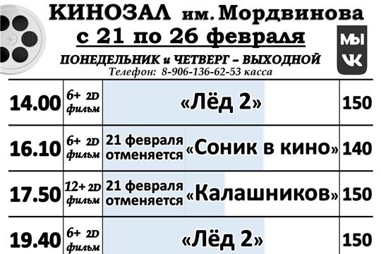 КИНОЗАЛ-расписание с 21 по 26 февраля