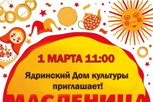 1 марта Ядринский Дом культуры приглашает на Масленицу. Начало в 11.00