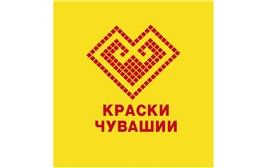 Творческий конкурс «КРАСКИ ЧУВАШИИ-2020»