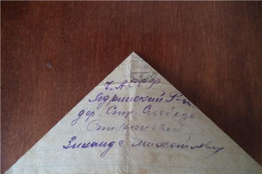 Солдатские письма с фронта хранятся в Ядринском художественно-краеведческом музее