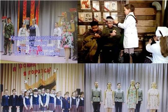 Театрализованные постановки «Этот День Победы» в рамках Года памяти и славы