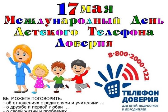 Учащиеся Балдаевской школы принимают участие в конкурсах и акциях, посвященных Международному Дню Детского телефона доверия