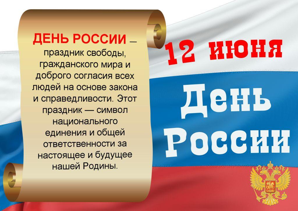 День России 2020: история, как отдыхаем и празднуем | Ядринский район  Чувашской Республики