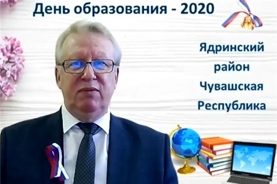 День образования 2020