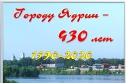Городу Ядрин 430 лет