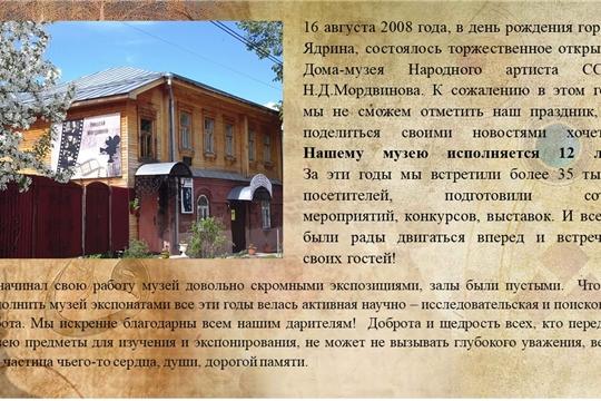 Виртуальная экскурсия по Дому-музею Н.Д. Мордвинова