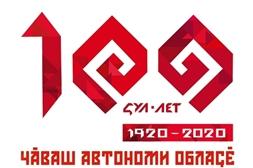 100-летие Чувашской автономной области