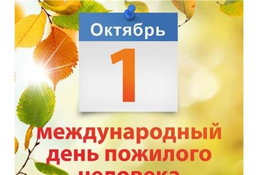 Ядринская районная администрация поздравляет с Международным днем пожилого человека!