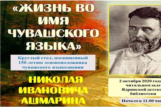"""""""Жизнь во имя Чувашского языка"""""""