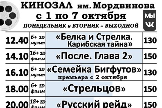 КИНОЗАЛ расписание с 1 по 7 октября