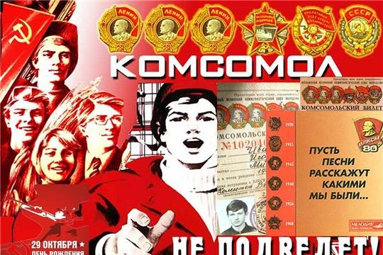 29 октября День рождения комсомола