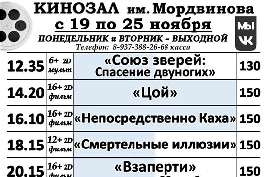 КИНОЗАЛ расписание с 19 по 25 ноября