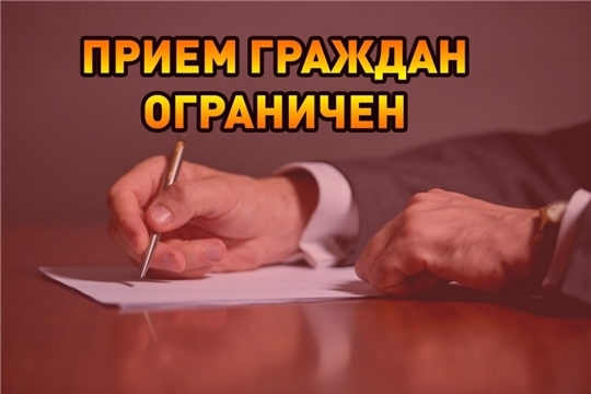 Личный прием граждан временно ограничен