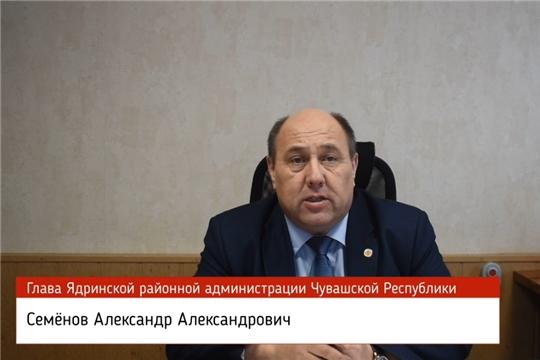 Обращение главы Ядринской районной администрации к жителям и гостям Ядринского района