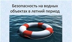 Безопасность на водных объектах в летний период
