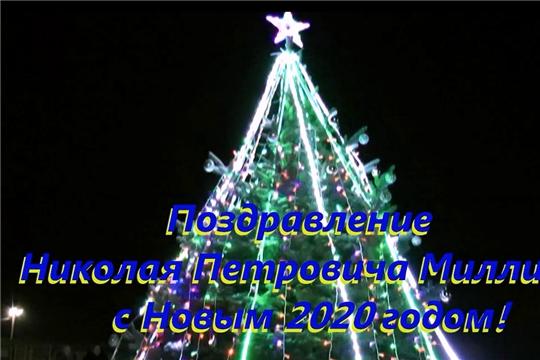 Поздравление Н. П. Миллина с Новым 2020 годом