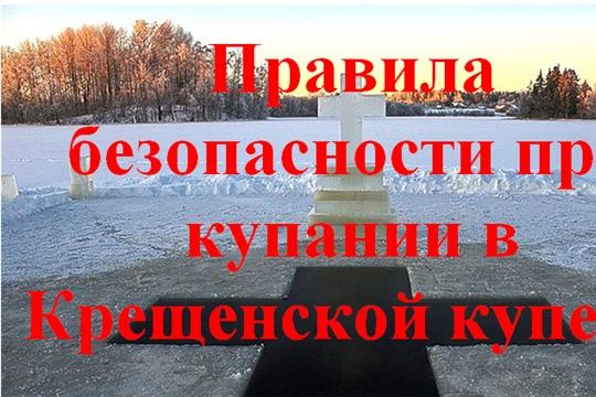 О медицинском обеспечении в период празднования православного праздника «Крещение Господне» в Яльчикском районе