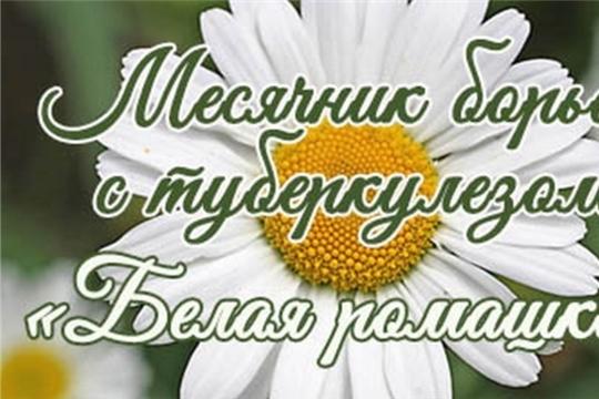В Яльчикской ЦРБ начинается месячник по борьбе с туберкулезом «Белая ромашка»