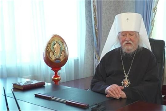 Митрополит Чебоксарский и Чувашский Варнава призвал верующих не посещать церковные службы
