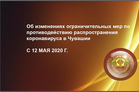 Об изменениях ограничительных мер по противодействию распространения коронавируса в Чувашии с 12 мая 2020 года