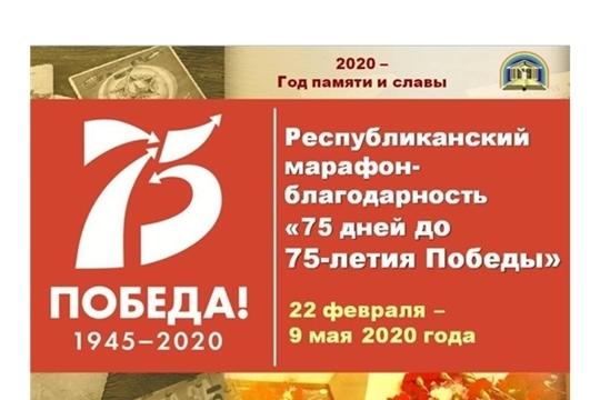 Жителей Чувашии приглашают приcоединиться к республиканскому марафону-благодарности «75 дней до 75-летия Победы»