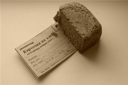 Янтиковский район присоединится к акции памяти «Блокадный хлеб»