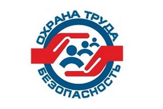Продолжается смотр-конкурс по охране труда среди организаций Янтиковского района