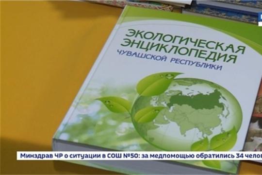 Известный телеведущий Николай Дроздов презентовал Экологическую энциклопедию Чувашии