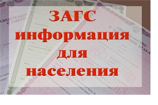 Отдел ЗАГС информирует о приостановлении государственной регистрации заключения и расторжения брака