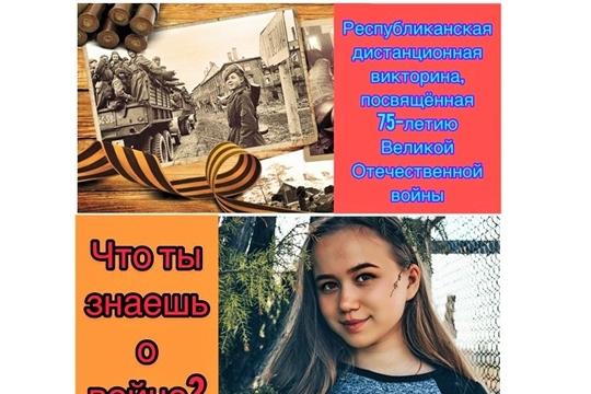 А. Симушкина - победитель дистанционной викторины «Что ты знаешь о войне?»