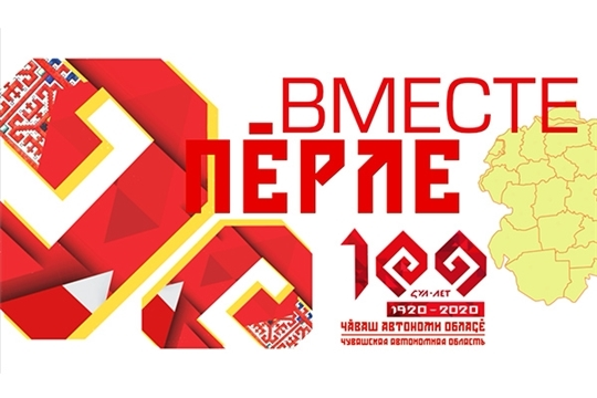 Янтиковский район присоединился к песенному марафону «Славься, Чувашия!».