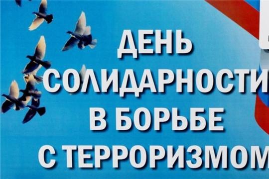 Районные конкурсы ко Дню борьбы с терроризмом