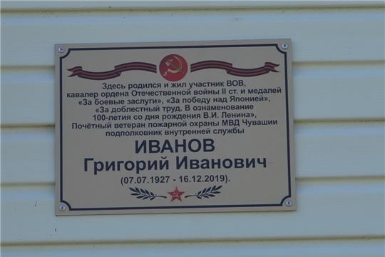 Открытие мемориальной доски в честь ветерана ВОВ Григория Ивановича Иванова