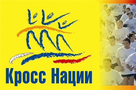 19 сентября 2020 года в Янтиковском районе состоится Всероссийский день бега «Кросс Нации - 2020»