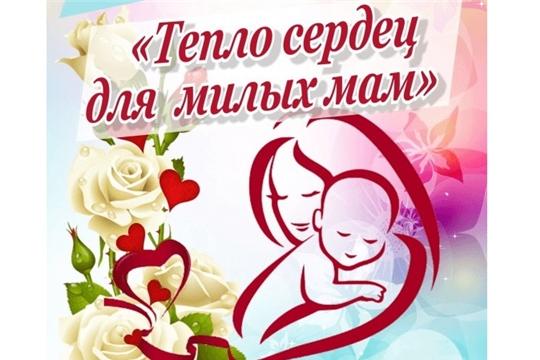 «Тепло сердец для любимых мам». Анонс мероприятий ко Дню матери