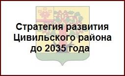 Стратегия развития Цивильского района до 2035 года