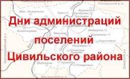 Дни администраций поселений Цивильского района