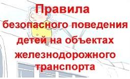 Правила безопасного поведения детей на объектах железнодорожного транспорта