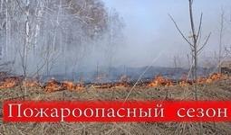 Пожароопасный сезон
