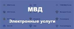 Электронные сервисы МВД