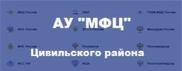 "АУ ""МФЦ"" Цивильского района"