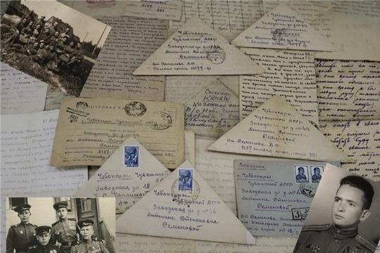 Госархив Чувашии объявляет акцию «Народная память. Сохраним Победу!»