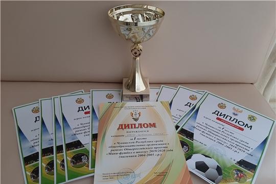 Команда «МБОУ «Цивильская СОШ №2» - победитель Республиканских соревнований «Мини-футбол - в школу» 2019-2020