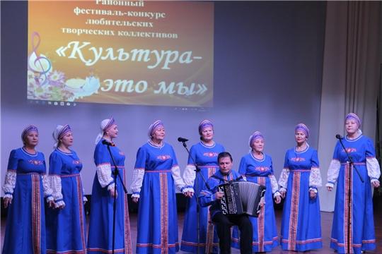 Районный фестиваль-конкурс «Культура- это мы!»