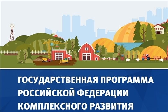 Свыше 700 млн рублей планируется выделить на комплексное развитие сельских территорий Чувашии