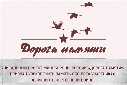 Почта России поможет жителям Чувашии увековечить память о героях войны