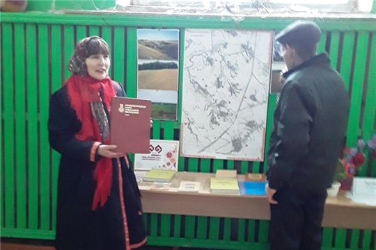 Презентация книжно-иллюстрированной выставки «Тропинками родного края»